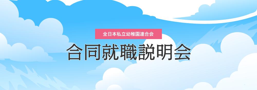 全日本私立幼稚園連合会 合同就職説明会