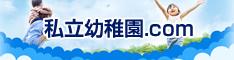 私立幼稚園.com(公益財団法人全日本私立幼稚園幼児教育研究機構)