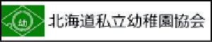(公社)北海道私立幼稚園協会