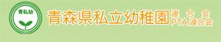 青森県私立幼稚園連合会