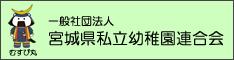 (一社)宮城県私立幼稚園連合会