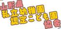 (公社)山形県私立幼稚園・認定こども園協会