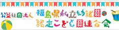 (公社)福島県私立幼稚園・認定こども園連合会