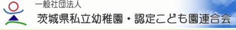 (一社)茨城県私立幼稚園・認定こども園連合会