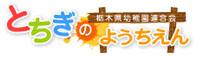 (一社)栃木県幼稚園連合会