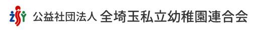 (公社)全埼玉私立幼稚園連合会