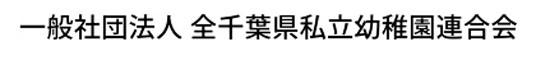 (一社)全千葉県私立幼稚園連合会
