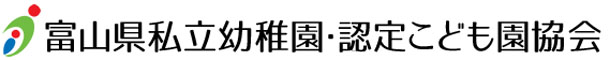 富山県私立幼稚園・認定こども園協会