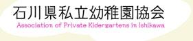 (一社)石川県私立幼稚園協会
