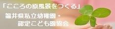 福井県私立幼稚園・認定こども園協会