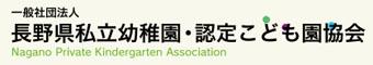 (一社)長野県私立幼稚園・認定こども園協会