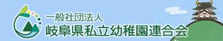 (一社)岐阜県私立幼稚園連合会