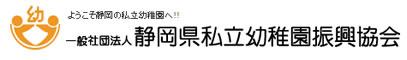 静岡県私立幼稚園協会