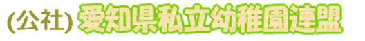 (公社)愛知県私立幼稚園連盟