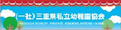 (一社)三重県私立幼稚園・認定こども園協会