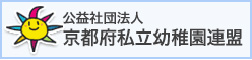 (公社)京都府私立幼稚園連盟