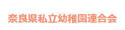 奈良県私立幼稚園連合会