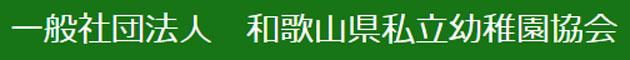 (一社)和歌山県私立幼稚園協会