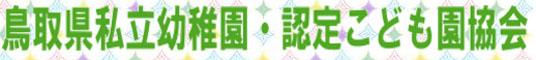 鳥取県私立幼稚園・認定こども園協会
