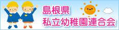 (一社)島根県私立幼稚園連合会