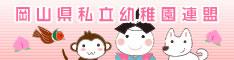 岡山県私立幼稚園連盟