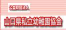 (公財)山口県私立幼稚園協会
