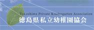 徳島県私立幼稚園・認定こども園協会