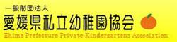 (一財)愛媛県私立幼稚園協会