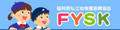 (一社)福岡県私立幼稚園振興協会