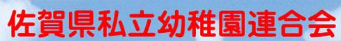 (一社)佐賀県私立幼稚園・認定こども園連合会