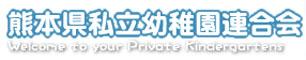 (一社)熊本県私立幼稚園連合会