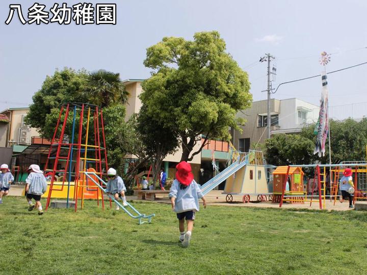 八条幼稚園