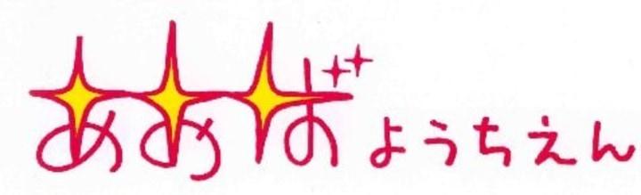 幼保連携型認定こども園 アームストロング青葉幼稚園