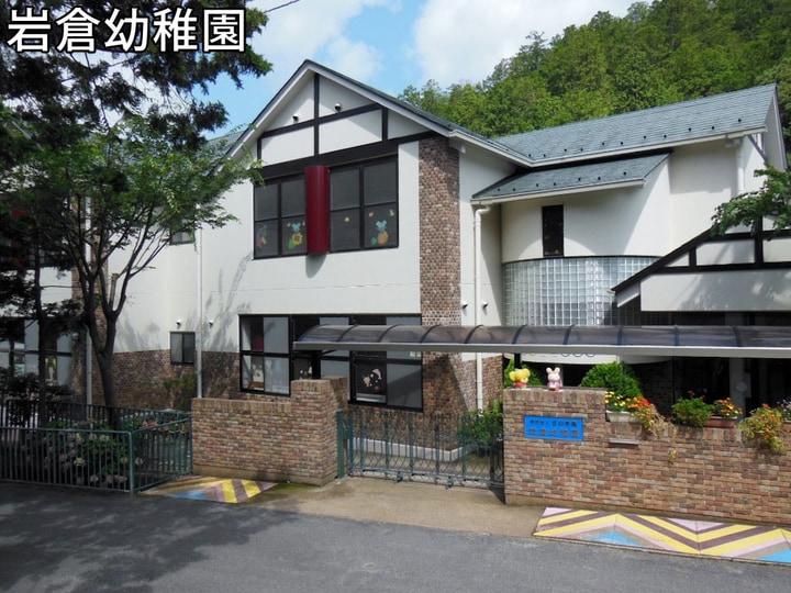 岩倉幼稚園