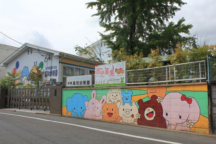 高知学園短期大学附属高知幼稚園