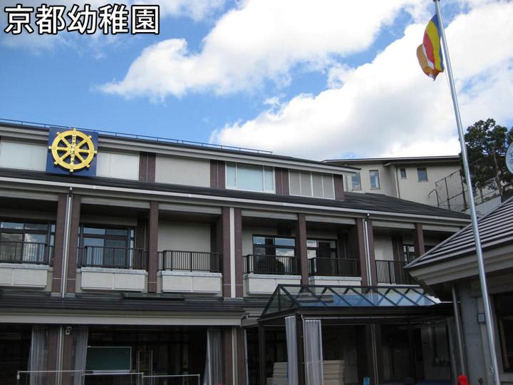 京都幼稚園