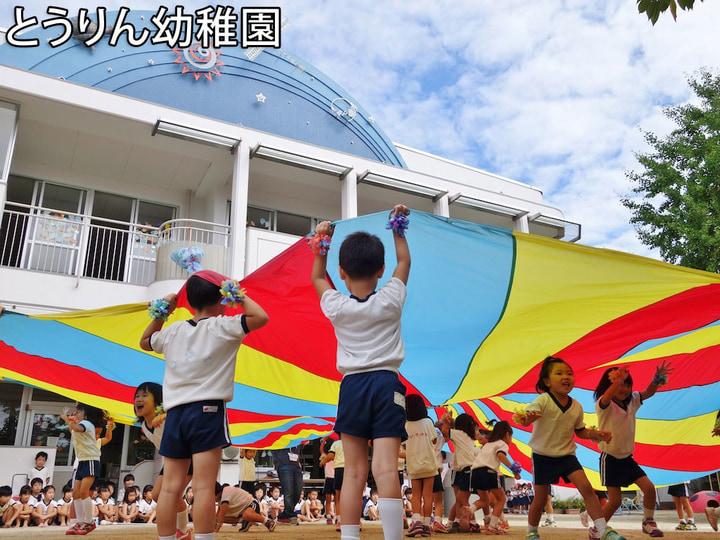 とうりん幼稚園