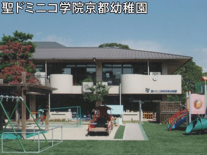 聖ドミニコ学院京都幼稚園