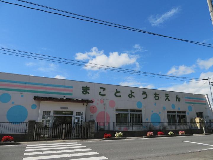 まこと幼稚園