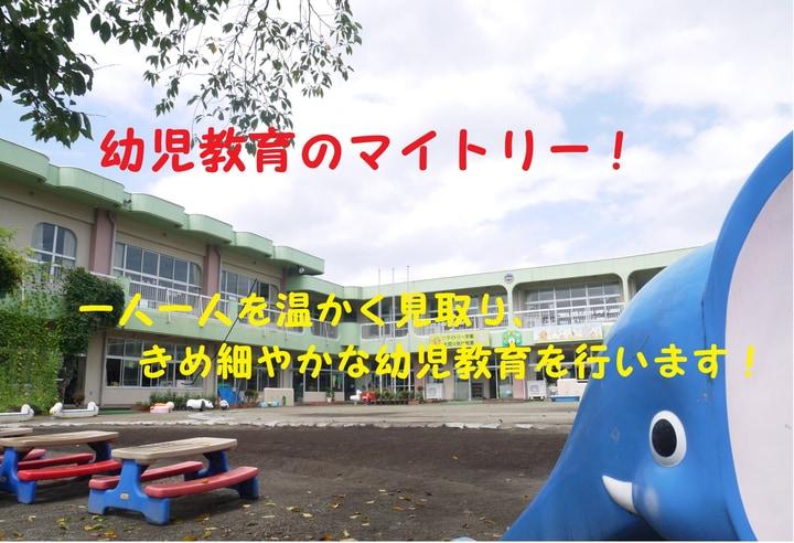 大間々南幼稚園