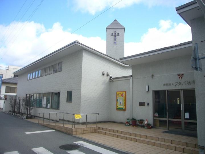 フタバ幼稚園