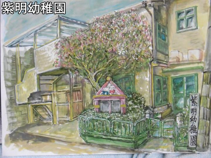 紫明幼稚園